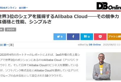 EnterpriseZineにインタビュー記事が掲載されたので、Alibaba Cloudプロダクトの参考記事を紹介します