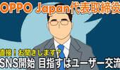 オッポジャパンの「社長」がTwitterアカウント開設!利用者との交流目指す