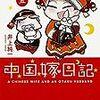 活字中毒:中国嫁日記 (五)井上 純一