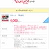 ヤフーカード入会で14,500円!