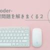 AtCoder-練習問題を解きまくる2
