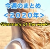 今週のまとめ<2020年52週> (This week's summary<52 w/2020 years>)
