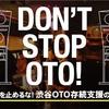 【DJ道】支援のお知らせ