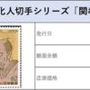 【切手買取】2次文化人切手シリーズ vol.1 関孝和