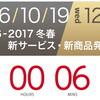 NTTドコモが「2016-2017年冬春 新サービス・新商品発表会」を10月19日に開催します!!