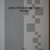 長野県中野市遺跡詳細分布図(改訂版)