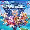 【聖剣伝説3 TRIALS of MANA】をプレイした感想 Steam版