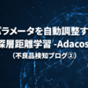 【連載②】パラメータを自動調整する深層距離学習 -Adacos-【不良品検知ブログ】