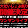 2019年9月30日 THE だいじょぶズ リキッドルームワンマン!!!!!