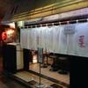 【今週のラーメン1544】 中華そば 青葉 中野本店 (東京・中野) 特製中華そば