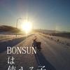 BONSUNボンスンのスパイクタイヤを履いて3ヶ月たったのでインプレッション