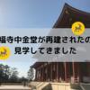 興福寺中金堂(ちゅうこんどう)が再建されたので入ってみました