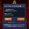 モンスト EXステージ ハクアチャレンジ!