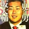 松坂大輔様