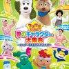 【東京】ワンワンとあそぼうショー 練馬公演が5月7日(日)に開催!(としまえん)