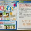 天満屋ストア×永谷園共同企画 選べる!ワクワクキャンペーン 8/3〆