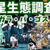 ガラ・パ・ゴス★3 - [4]異星生態調査団【攻略】レジェンドステージ[31] にゃんこ大戦争