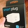 """【なんと1ドルで購入できた!】アレクサのアクセサリ""""smart plug"""""""