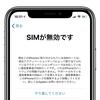Apple Storeで購入したSIMフリーiPhoneがSIMロック状態に!Appleに解除を依頼してみました【更新】