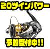【シマノ】ステラとヴァンキッシュの融合!?「20ツインパワー」通販予約受付中!