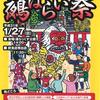 伊豆長岡温泉で「鵺ばらい祭」を1月27日に開催!
