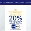 マクドナルドでVisaのApple Payを使うと20%還元キャンペーン