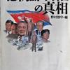 自分達の黒い過去を隠し、日本人を悪者に仕立て上げる在日〇〇人と変態左翼①
