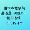 【メニュー写真あり】居酒屋 浜焼き・餃子酒場 こだわりや 播州赤穂駅前店 16時開店 子連れでも楽しめるよ