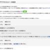 PR-400KI から Yahoo! メールの SMTP 経由でメール送信が失敗していたのを直したログ