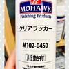 🚩《モホーク》クリアラッカー/超艶有🚩