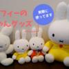 ミッフィーの赤ちゃんグッズ、おすすめ14選!【写真付き】