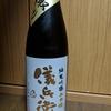 【同銘柄飲み比べ①】儀兵衛 純米吟醸 山田錦 中取り雫酒