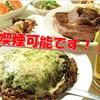 【オススメ5店】溝の口・たまプラーザ・青葉台(神奈川)にある鉄板焼きが人気のお店