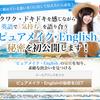 語り合い言いたいことが全て「英語」で言えるようになる方法