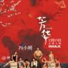 最近の中国/台湾映画
