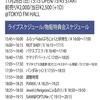 Idol Pop'n Party Vol.30 @ TOKYO FMホール