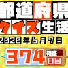 【都道府県クイズ生活】第374回(問題&解説)2020年6月7日