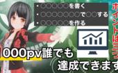 【ブログ運営】月1000PVを達成する3つの戦略【初心者必見!】