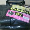 ASUS EeePC 701SD-X用に衝撃吸収PCケース(8.9型ワイドモバイルPC対応)SANWA SUPPLY BAG-P12BK