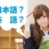 英語の語順は何で日本語と違うの?【基礎文法編】