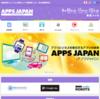 アプリジャパン 2015に出展します!