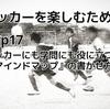 step17サッカーにも学問にも役に立つ『マインドマップ』