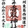 新小岩香取神社の御朱印(東京・葛飾区)〜「コマツナと小松川」「間々と真間」ままある迷宮