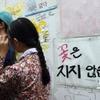 """韓国「韓国の教科書にはなく、日本の教科書にだけ""""日韓慰安婦合意""""?"""