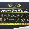 ファミマでライザップ180g糖質5.9g2種のキノコが入った欧風ビーフカレー