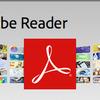 PDF利用の勧め
