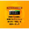 新元号「令和」を、西暦から和暦に変換するクエストに追加しました