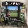 日本全国ほぼほぼ一周の旅 10日目