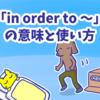 1分で覚える「in order to 〜」の意味と使い方