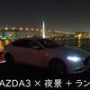 【MAZDA3】フロントのライト類の点灯を紹介します【いまいち夜景写真】